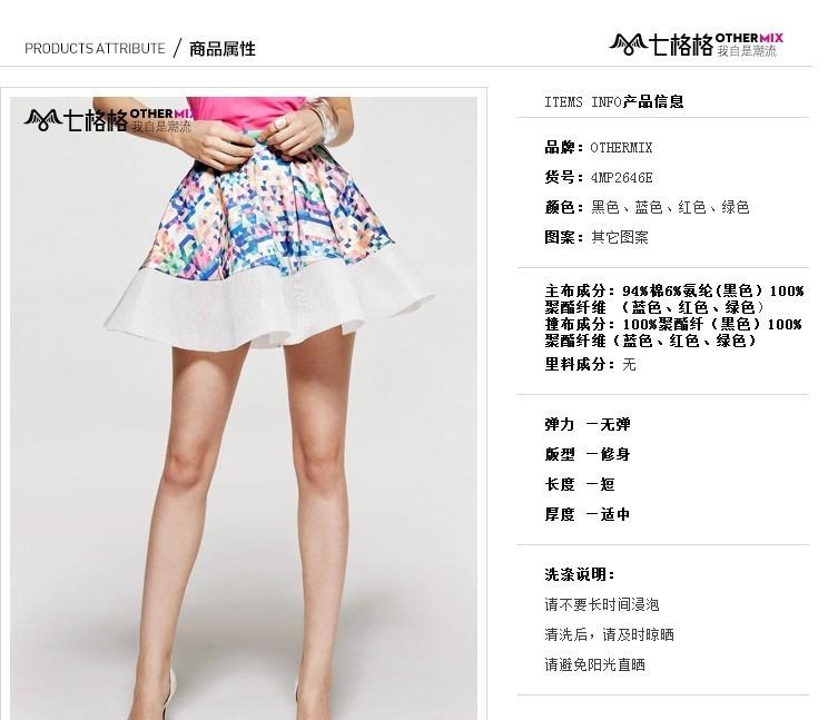 七格格~时尚鱼尾裙&半身短裙