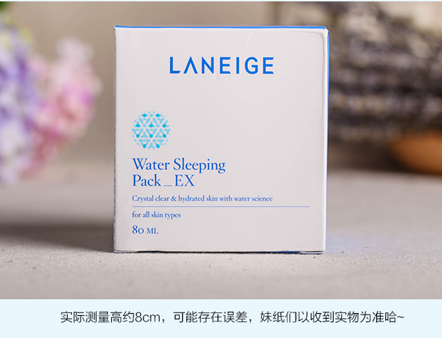 兰芝补水睡眠面膜