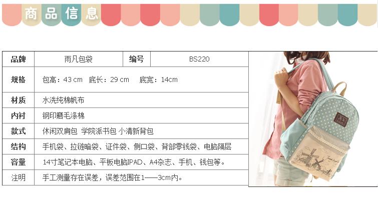 韩国小清新帆布双肩包-来自蘑菇街优店